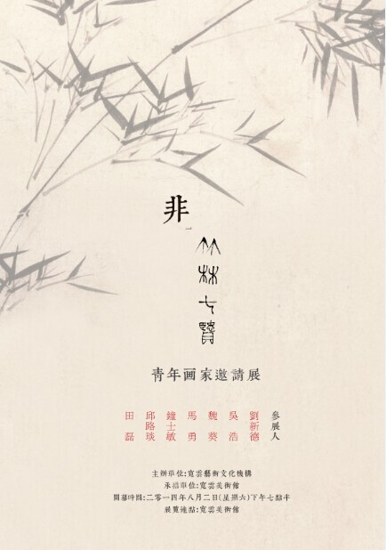 非竹林七贤——青年画家邀请展海报