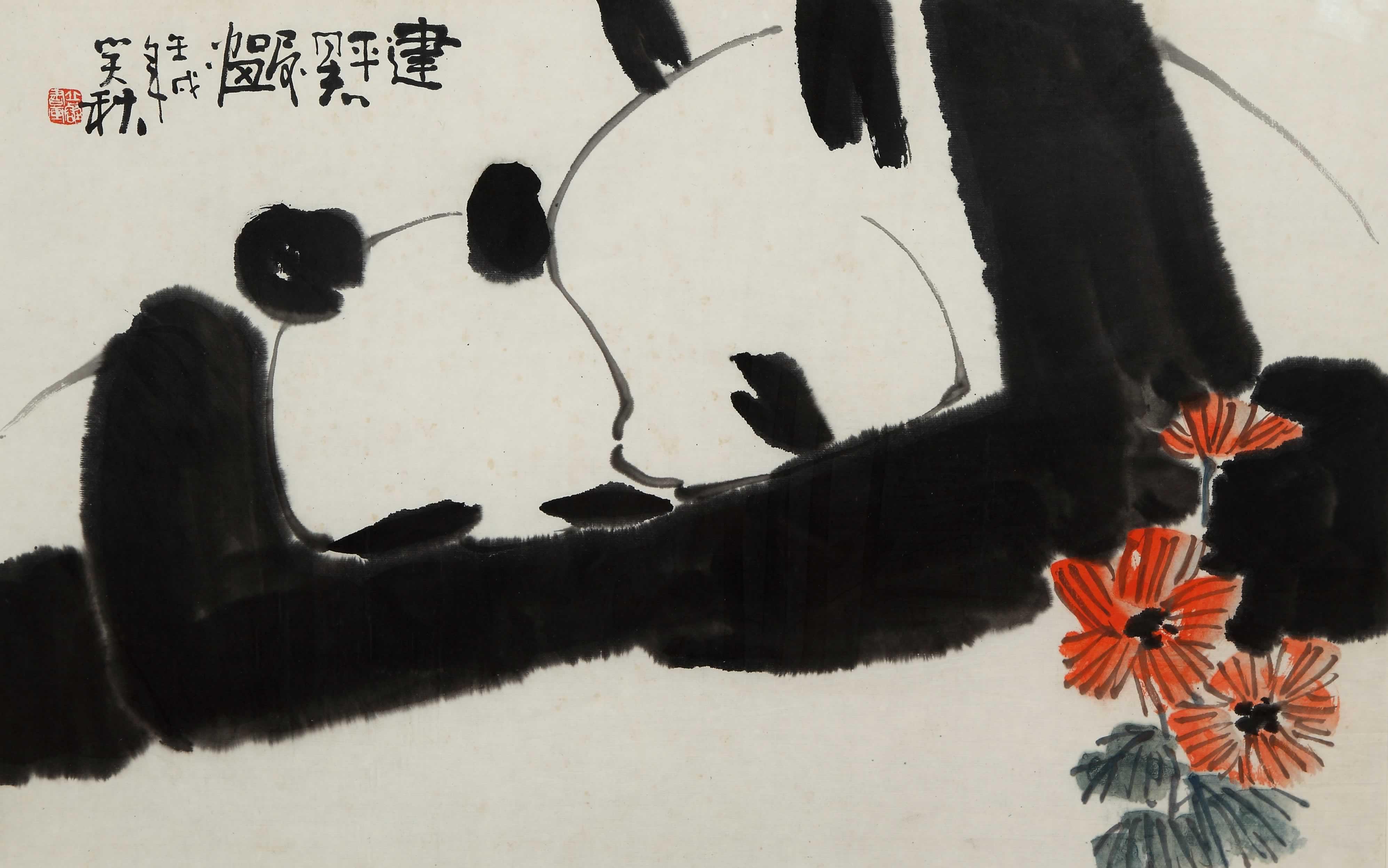 邱笑秋写意动物,邱笑秋-熊猫