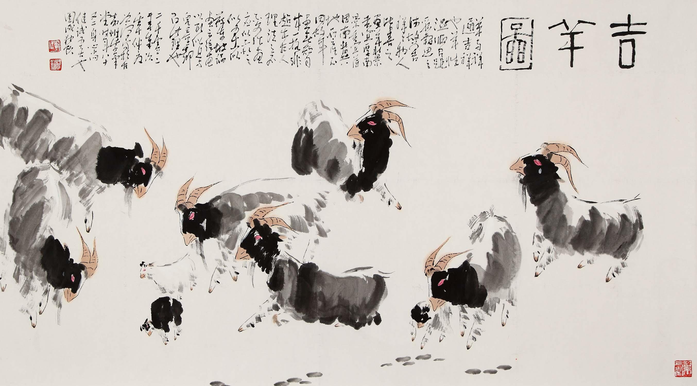 国画羊图片欣赏