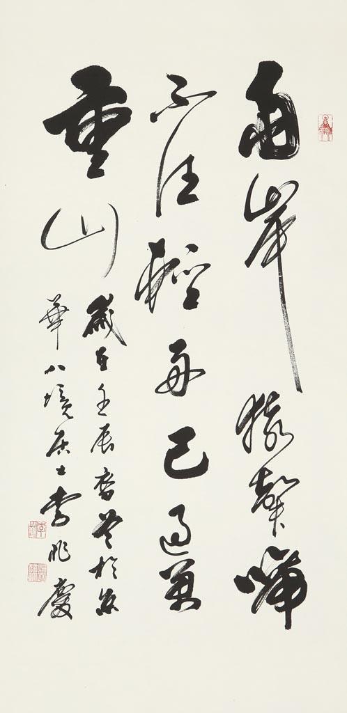 0385   李兆庆  书法图片