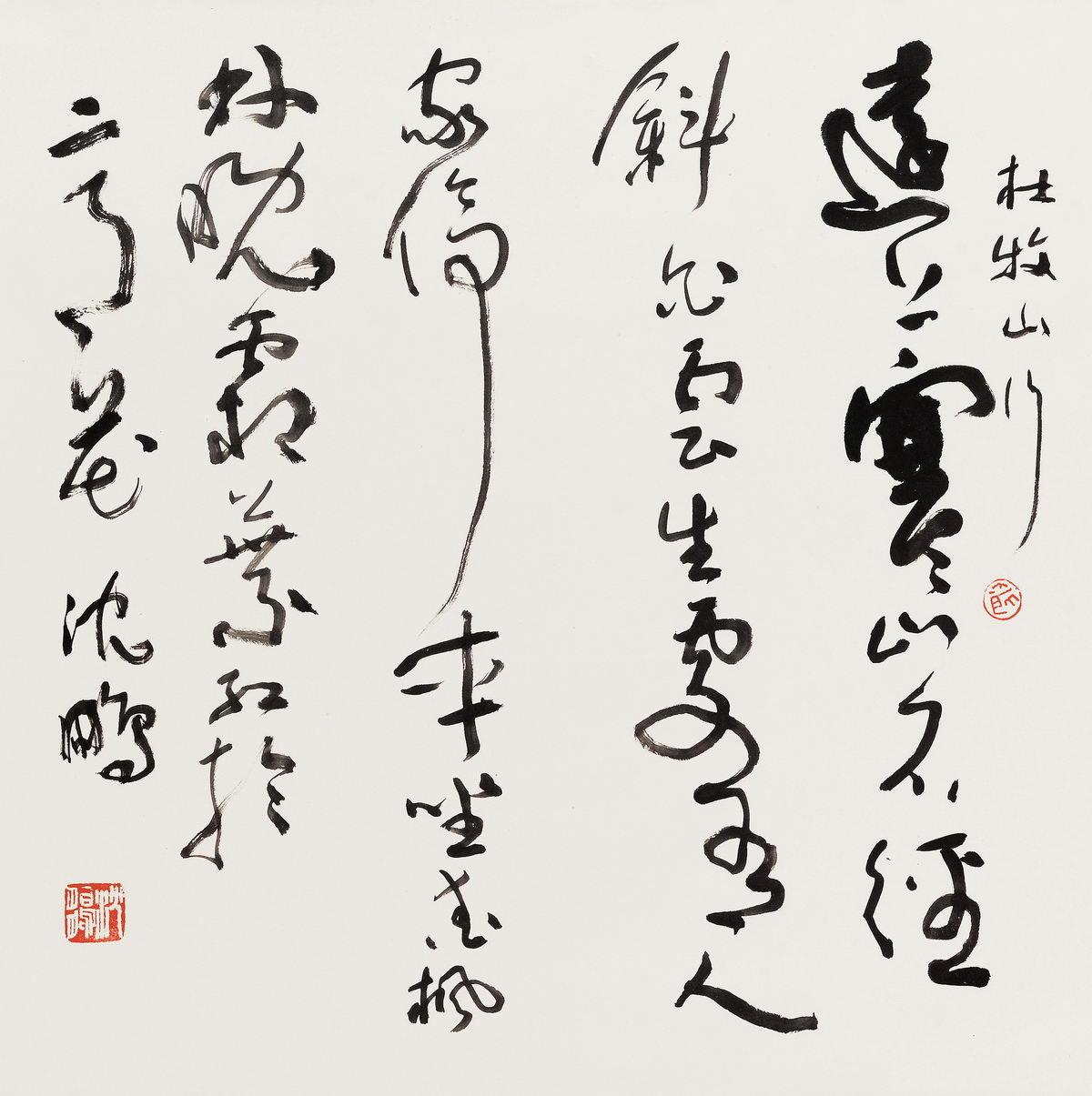 0402   沈鹏  草书图片