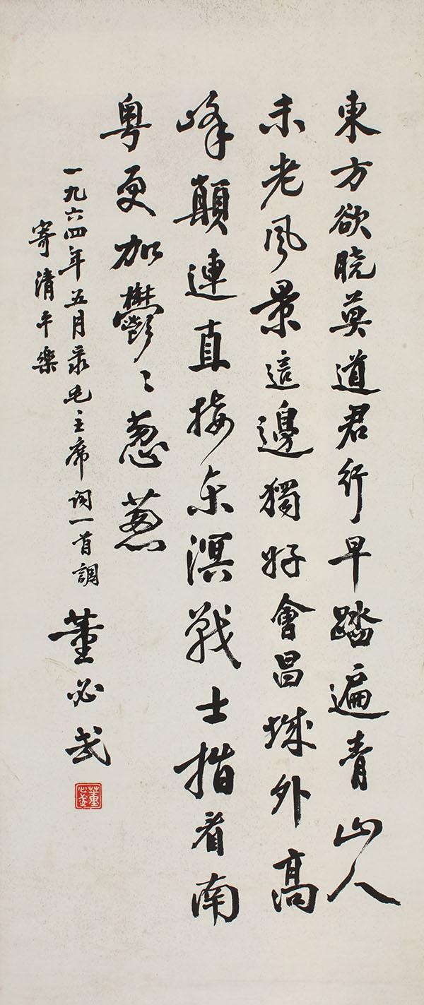 0014   董必武  书法