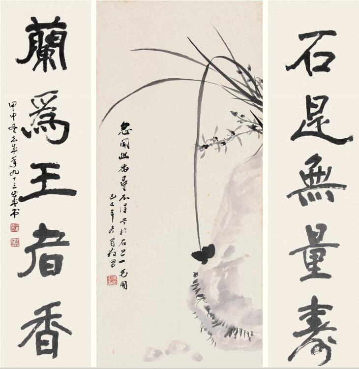 0083   杨风,张志成  兰花 对联