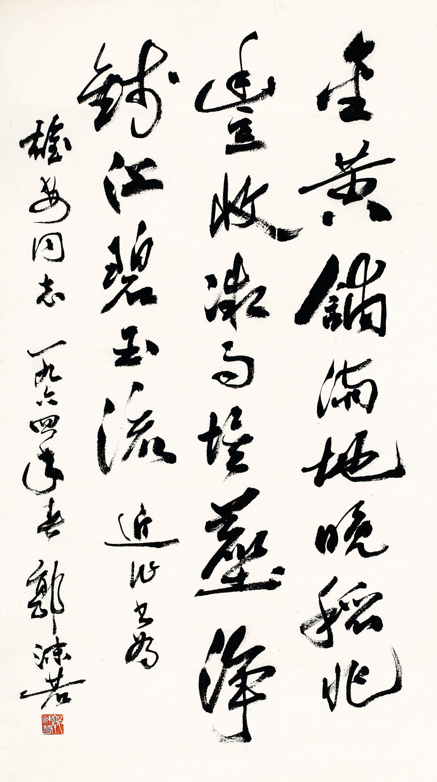 0466   郭沫若  书法图片