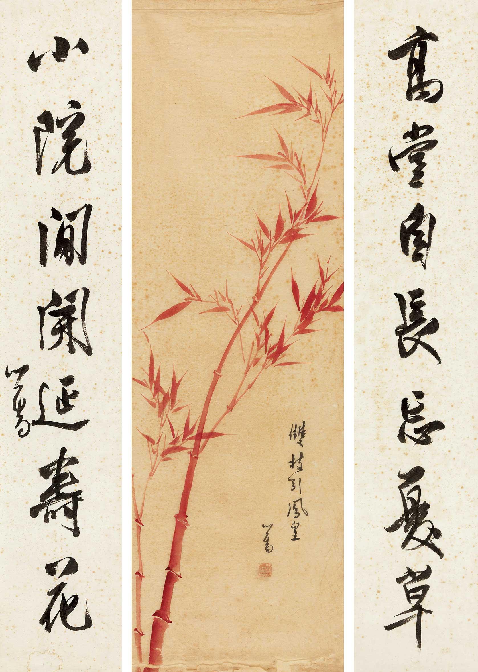 溥儒-朱竹图,行书七言诗